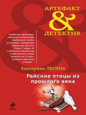 cover image of Райские птицы из прошлого века