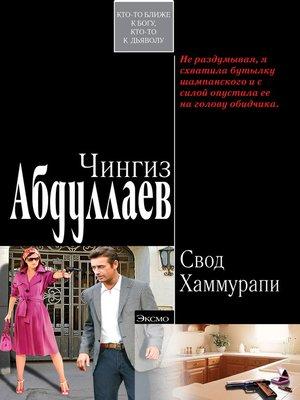 cover image of Свод Хаммурапи