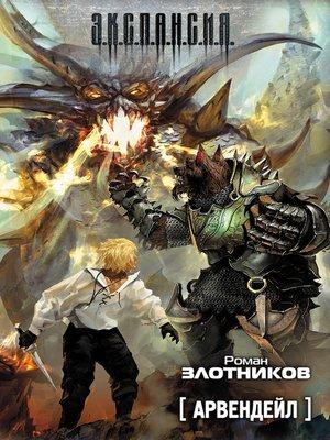 cover image of Арвендейл