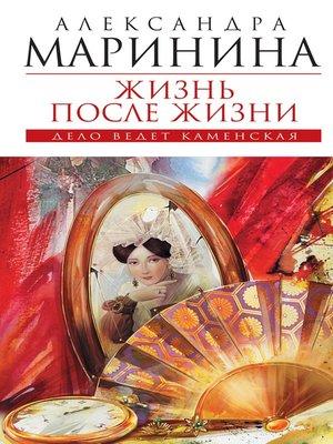 cover image of Жизнь после Жизни