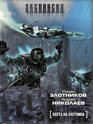 cover image of Охота на охотника