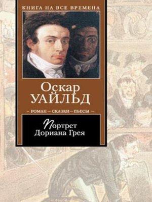 cover image of Портрет Дориана Грея