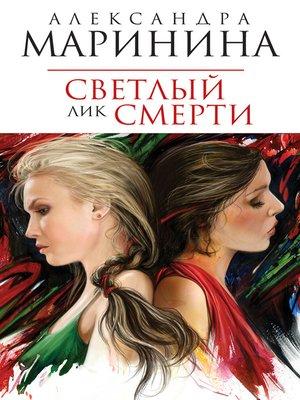 cover image of Светлый лик смерти