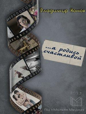 cover image of ...А родись счастливой