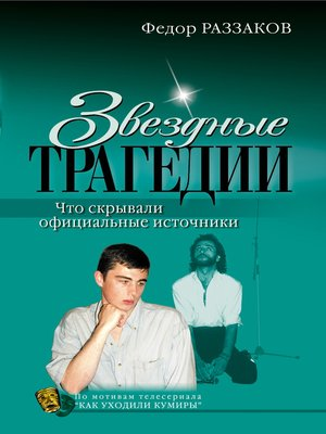 cover image of Звездные трагедии