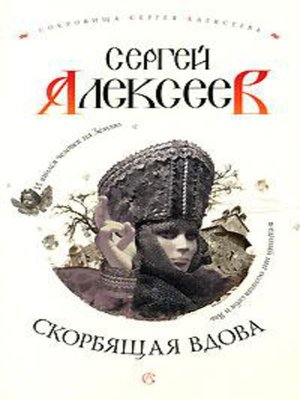 cover image of Скорбящая вдова