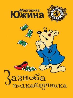 cover image of Зазноба подкаблучника