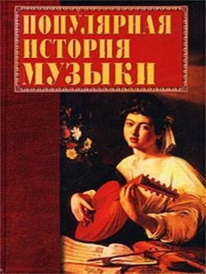 cover image of Популярная история музыки