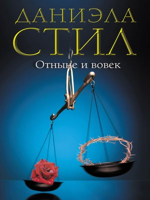 cover image of Отныне и вовек