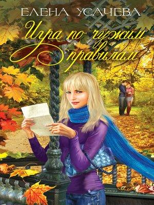 cover image of Игра по чужим правилам