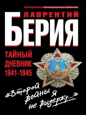 cover image of «Второй войны я не выдержу...» Тайный дневник 1941-1945