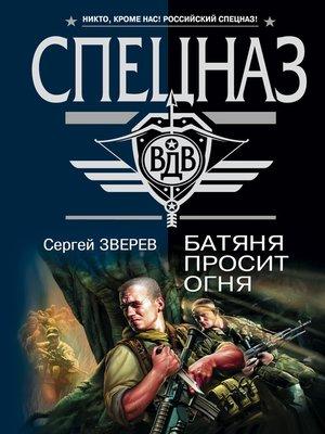 cover image of Батяня просит огня