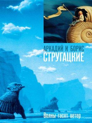 cover image of Волны гасят ветер