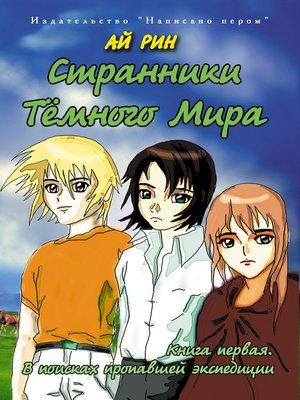 cover image of В поисках пропавшей экспедиции