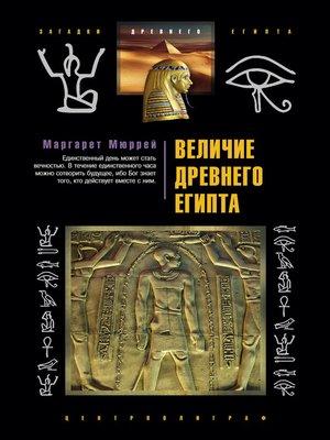 cover image of Величие Древнего Египта