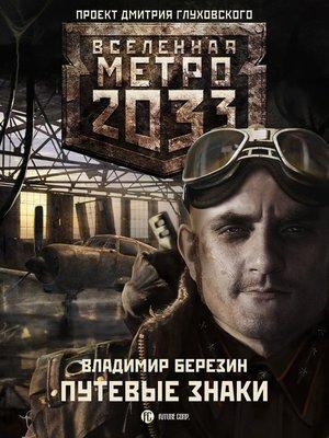 cover image of Путевые знаки