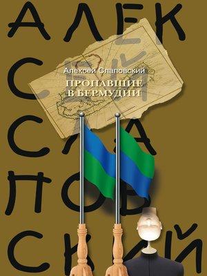 cover image of Пропавшие в Бермудии