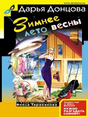 cover image of Зимнее лето весны