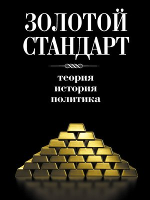 cover image of Золотой стандарт