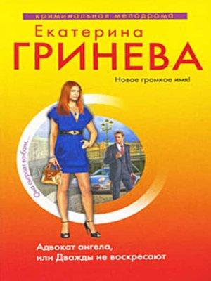 cover image of Адвокат ангела, или Дважды не воскресают