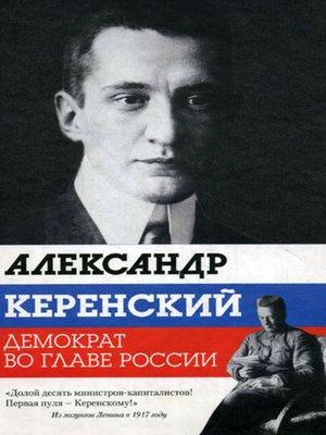 cover image of Александр Керенский. Демократ во главе России