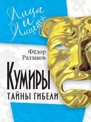 cover image of Кумиры. Тайны гибели