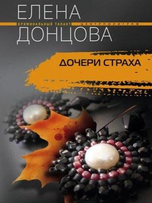 cover image of Дочери страха