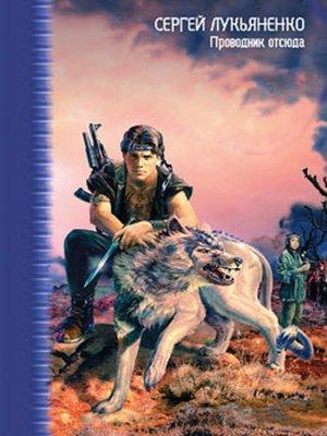 cover image of История болезни, или игры, которые играют в людей