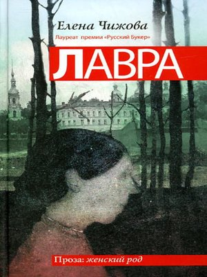 cover image of Лавра