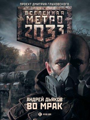 cover image of Во мрак