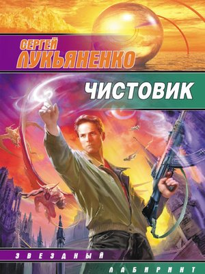 cover image of Чистовик