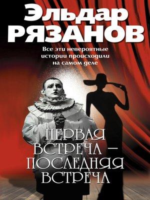 cover image of Первая встреча – последняя встреча