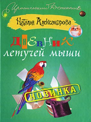 cover image of Дневник летучей мыши