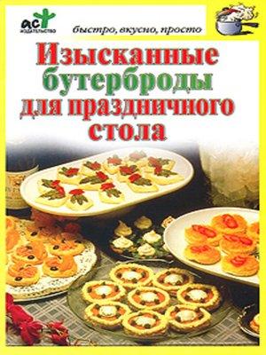 cover image of Изысканные бутерброды для праздничного стола