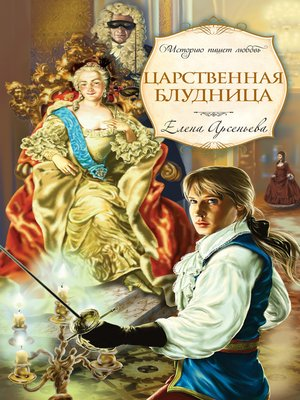 cover image of Царственная блудница