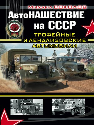 cover image of АвтоНАШЕСТВИЕ на СССР. Трофейные и лендлизовские автомобили