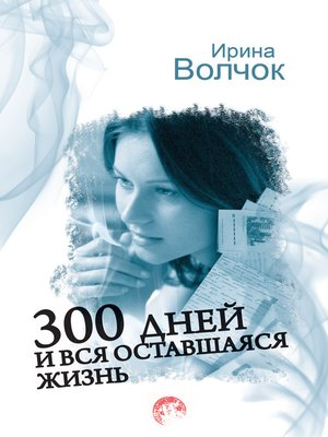 cover image of 300 дней и вся оставшаяся жизнь