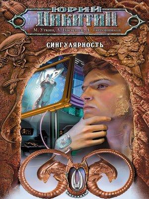 cover image of Сингулярность (сборник)