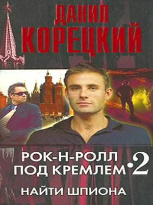 cover image of Найти шпиона