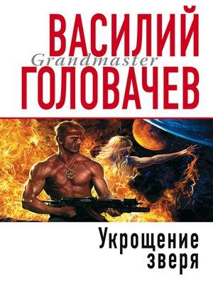 cover image of Укрощение зверя