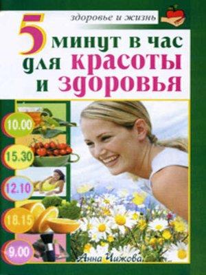 cover image of 5 минут в час для красоты и здоровья