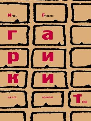 cover image of Гарики на все времена. Том 1