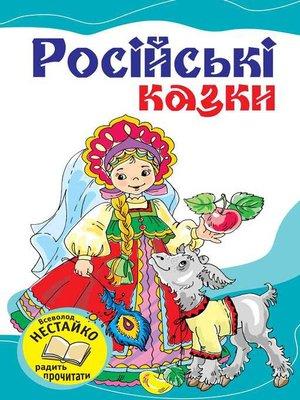 cover image of Російські казки (збірник)