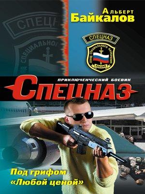 cover image of Под грифом «Любой ценой»