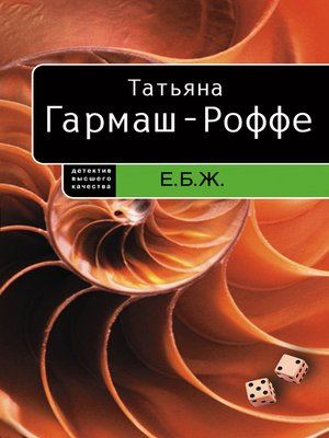 cover image of Е.Б.Ж.
