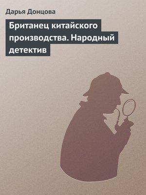 cover image of Британец китайского производства. Народный детектив