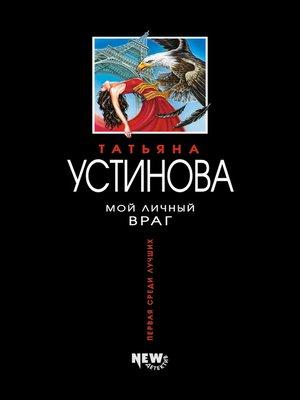 cover image of Мой личный враг