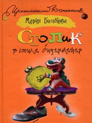 cover image of Столик в стиле бидермейер