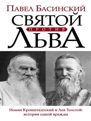 cover image of Святой против Льва. Иоанн Кронштадтский и Лев Толстой