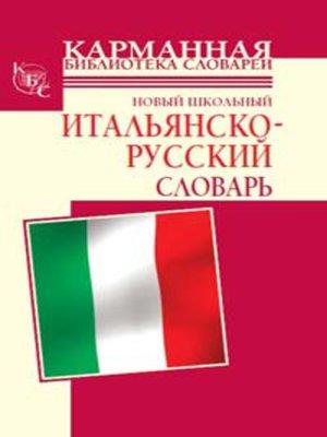 cover image of Новый школьный итальянско-русский словарь